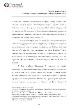 μάρτυρας του Ιεχωβά που χρονολογείται Χριστιανός Ταχύτητα dating Madrid