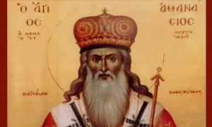 Άγιος Αθανάσιος ο Γ΄, Πατριάρχης Κωνσταντινουπόλεως