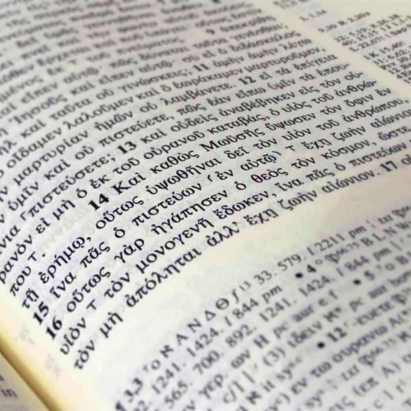 Η γλώσσα του Ευαγγελίου και της εκκλησιαστικής υμνογραφίας