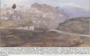 Γιώργος Προκοπίου: ο πολεμικός ζωγράφος