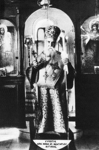 Ενθυμίσεις από τον Άγιο Νεκτάριο