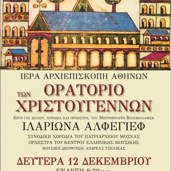 «Ορατόριο των Χριστουγέννων», στο Μέγαρο Μουσικής Αθηνών