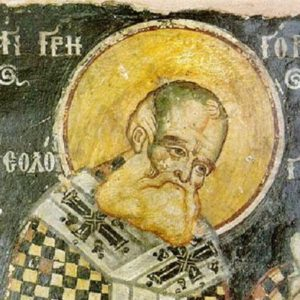 Αγίου Γρηγορίου Θεολόγου: Οικονομία και εξουσία του Χριστού
