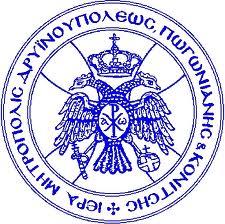 Λατρευτικές και πολιτιστικές Εκδηλώσεις στην Ι.Μ. Δρυϊνουπόλεως