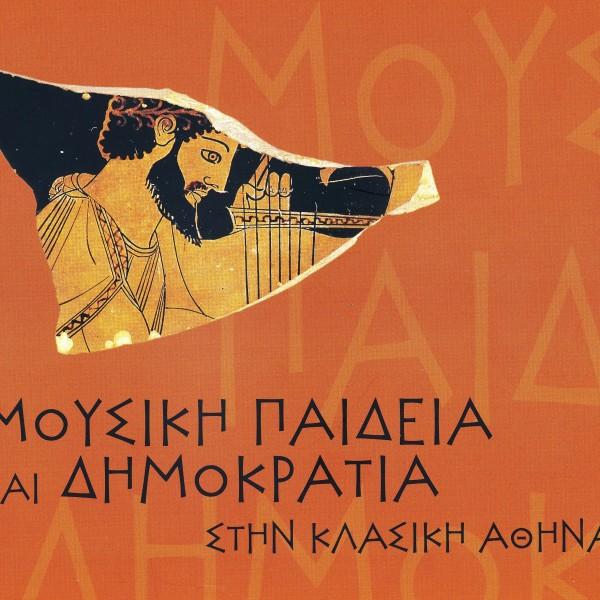 Έκθεση του Ιδρύματος της Βουλής των Ελλήνων «Μουσική Παιδεία και Δημοκρατία στην Κλασική Αθήνα»