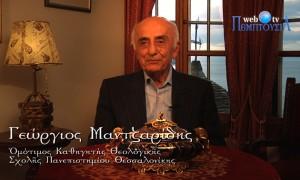 Γεώργιος Μαντζαρίδης: «Εσωστρέφεια – εξωστρέφεια»