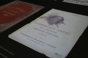 Ολυμπιακοί Αγώνες 1894-2012: Η συμβολή της Ελλάδας στα τεκμήρια.