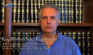 Κυριάκος Κομβόπουλος – Νανοβιοτεχνολογία και ηθική