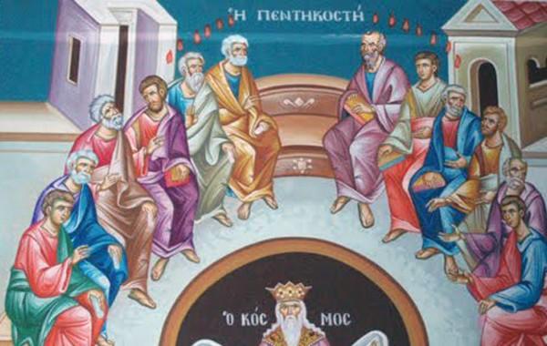 Το Άγιον Πνεύμα μάς κάμνει πανσόφους