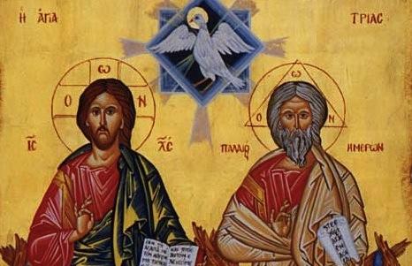 Για το Άγιο Πνεύμα