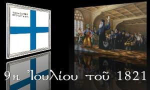 «Η 9η Ιουλίου 1821» – Τραγούδι για τον ιερομάρτυρα Κυπριανό
