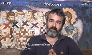 Δημήτριος Χατζηαποστόλου «Η ζωγραφική της εικόνας ως προσευχή»