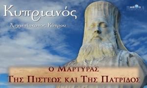 Άγιος Κυπριανός Αρχιεπίσκοπος Κύπρου, ο μάρτυρας της πίστεως και της πατρίδος († 9 Ιουλίου 1821)