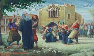 «Στους Τζυπριώτες μάρτυρες της 9ης Ιουλίου 1821»