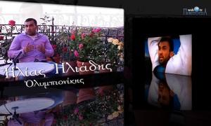 Συνέντευξη με τον Ολυμπιονίκη Ηλία Ηλιάδη