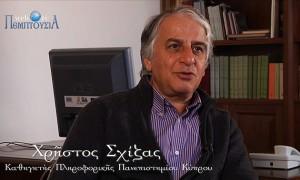 Καθηγητής Χρήστος Σχίζας «Η συνεργία της πληροφορικής με άλλες επιστήμες»