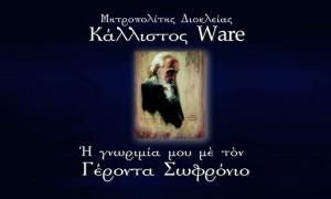 Μητροπολίτης Διοκλείας Κάλλιστος «Η γνωριμία μου με τον Γέροντα Σωφρόνιο»