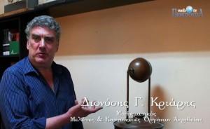 Όργανα και εφευρέσεις των Αρχαίων Ελλήνων
