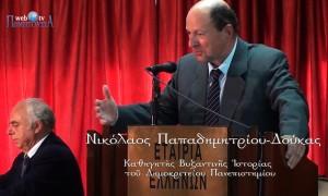Νίκος Παπαδημητρίου-Δούκας «Τα ιστορικά έργα του Κ.Α. Τσιλιγιάννη για το κράτος της Ηπείρου τον 13ο αιώνα και την Αγία Θεοδώρα βασίλισσα και πολιούχο της Άρτας»