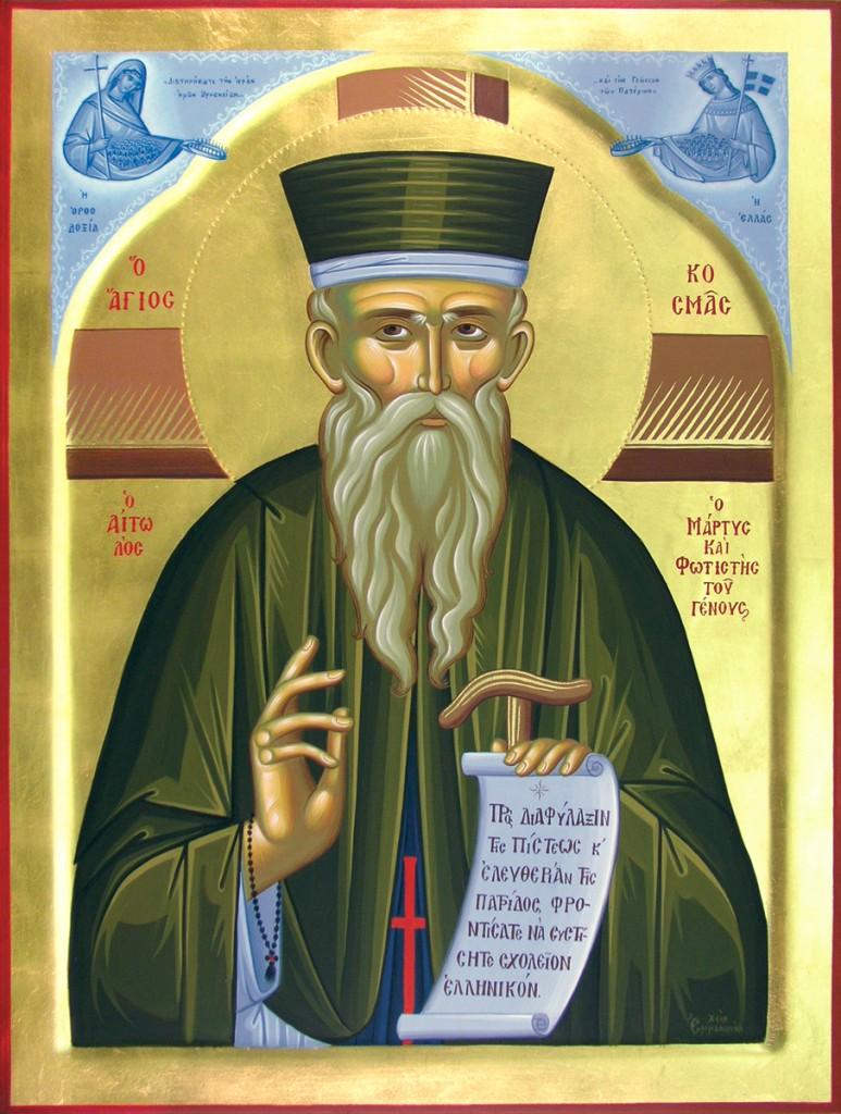 Αποτέλεσμα εικόνας για αγιος ΚΟσμάς ο αιτωλός