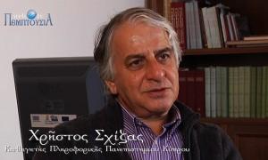 Χρίστος Σχίζας «Πληροφορική και ηθική»