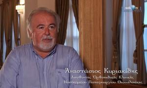Αναστάσιος Κυριακίδης «Μυοσκελετικές παθήσεις και ατυχήματα»