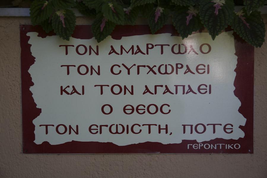Λουτράκι, Ι.Μ. Οσίου Παταπίου, Δίολκος