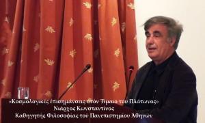 Ο καθηγητής Κων. Νιάρχος μιλά για τον Τίμαιο του Πλάτωνος