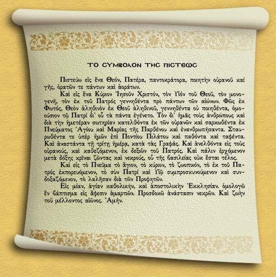 Молитва Символ веры  Текст и объяснение смысла