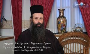 Ο π. Γεώργιος Χρυσοστόμου μιλά για τον μακάριο Γέροντα Γεράσιμο Μικραγιαννανίτη (μέρος α´)