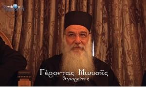 Γέροντας Μωυσής Αγιορείτης «Η ταπείνωση, θεμέλιο των αρετών»