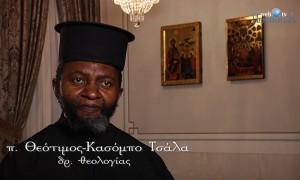 Ο π. Θεότιμος Τσάλα μιλά για την Ορθοδοξία στην Υποσαχαρική Αφρική (μέρος β΄)
