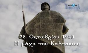 Ντοκυμανταίρ για την μάχη του Καλπακίου (28 Οκτωβρίου 1940)