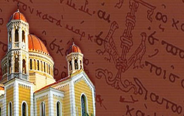 Ολοκλήρωση των εργασιών της ΚΔ΄ Πανορθόδοξης Συνδιάσκεψης Εντεταλμένων Ορθοδόξων Εκκλησιών και Ιερών Μητροπόλεων για θέματα αιρέσεων και παραθρησκείας