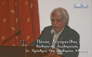 Ακαδημαϊκός Πάνος Λιγομενίδης: Μια ιδιάζουσα θεώρηση της εξελικτικής διαδικασίας της φυσης