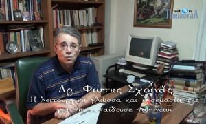 Δρ. Φιλοσοφίας Φώτης Σχοινάς: Η λειτουργική γλώσσα και η σημασία της για την εκπαίδευση των νέων