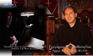 Ο άρχων μαΐστωρ Γρηγόριος Νταραβάνογλου μιλά για την πορεία του στην ψαλτική τέχνη (μέρος β´)