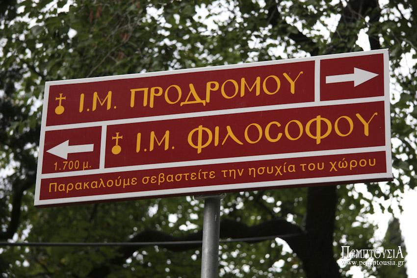 Δημητσάνα – Ζάτουνα – Στεμνίτσα