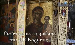 Εικόνες και ιερά κειμήλια της μονής Κορώνης
