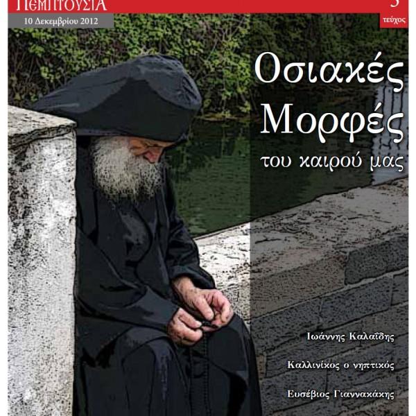 Τεύχος 5