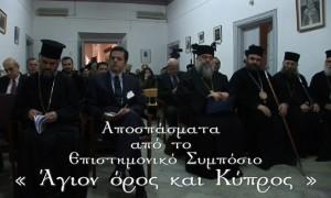 «Άγιον Όρος και Κύπρος», Επιστημονικό Συμπόσιο, Λευκωσία 15,16 Δεκεμβρίου 2012 (μέρος α´)