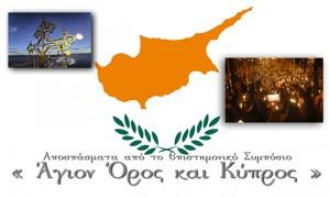 «Άγιον Όρος και Κύπρος», Επιστημονικό Συμπόσιο, Λευκωσία 15,16 Δεκεμβρίου 2012 (μέρος β´)