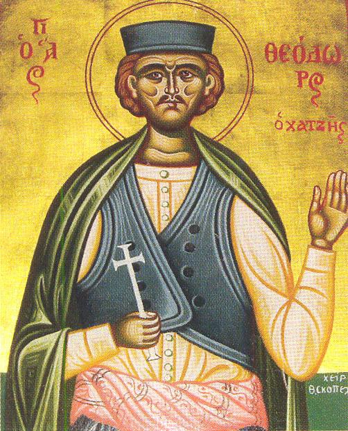 Άγ.Θεόδωρος Μυτιληναίος