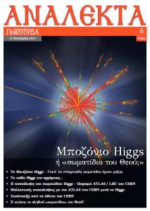 Τεύχος 6