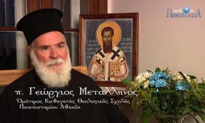 Ο π. Γεώργιος Μεταλληνός μιλά για την οικονομική κρίση και την Παιδεία