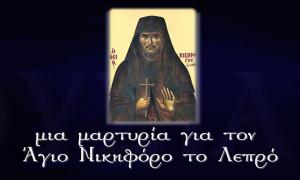 Νικόλαος Βερβερίδης, «Μία μαρτυρία για τον άγιο Νικηφόρο τον Λεπρό»