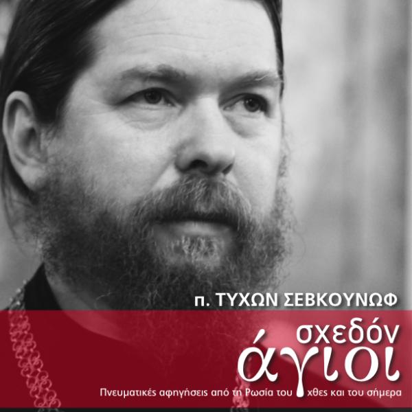 """""""Σχεδόν άγιοι-Πνευματικές αφηγήσεις από τη Ρωσία του χθες και του σήμερα"""", (ΟΜΙΛΙΑ)"""