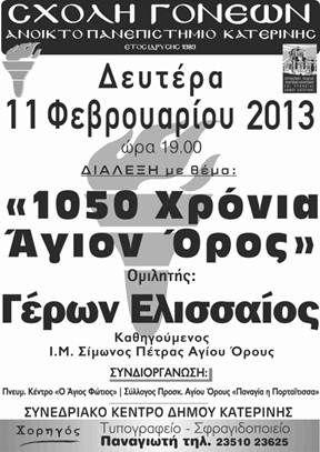 Γέρων Ελισαίος: «1050 χρόνια Άγιον Όρος»