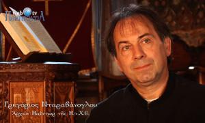 Ο Γρηγόρης Νταραβάνογλου μιλά για την ψαλτική τέχνη σήμερα (μέρος α´)
