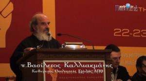 Ομιλία π. Βασιλείου Καλλιακμάνη στο Συνέδριο Εκκλησία και Αριστερά